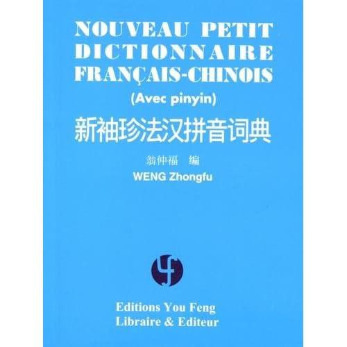 Nouveau petit dictionnaire français-chinois (avec pinyin)