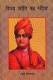 Vishva Shanti Ka Sandesh
