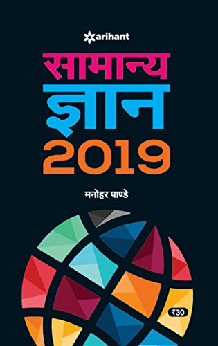 Samanya Gyan 2019