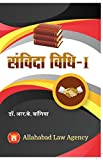 LLB Books in Hindi - Free Download LLB Notes for students