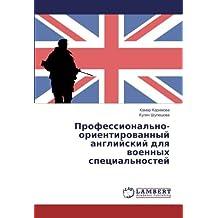 Профессионально-ориентированный английский для военных специальностей