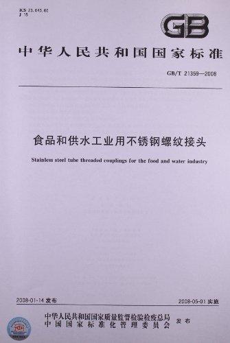 中华人民共和国国家标准:食品和供水工业用不锈钢螺纹接头(GB/T 21359-2008)