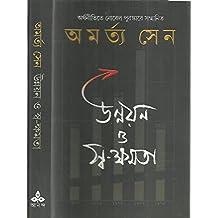 Unnayan O Swa - Kshamata