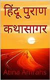 #9: हिंदू पुराण कथासागर (Hindi Edition)