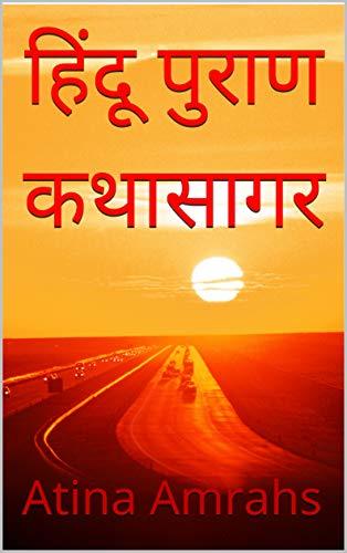 (Hindi Edition)