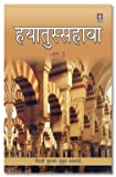 Hayatus Sahaba Vol- 3 - HINDI
