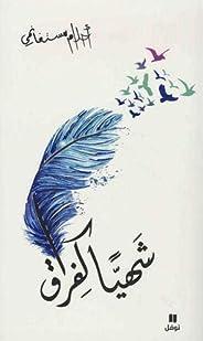 شهيا كفراق - Shahiyyan Ka-Firaq