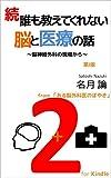 Zoku daremoosietekurenainoutoiryounohanashi (Japanese Edition)