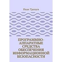 Программно-аппаратные средства обеспечения информационной безопасности: Для студентов (Russian Edition)