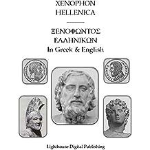 Xenophon, Hellenica, Interlinear English Translation (Xenophon, Interlinear Classics Book 3) (English Edition)