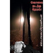 கொலை நடந்த நேரம்!: KOLLAI NATHANTHA NERAM (Tamil Edition)
