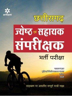 Chhattisgarh Sahayak Sanparikshak