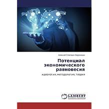 Потенциал экономического равновесия: идеология, методология, теория