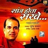 Sanj Hota Sakhe - Suresh Wadkar