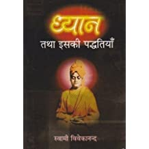 Dhyan tatha Isaki paddhatiyan(Hindi) Meditation and its method