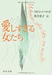 Aishisugiru onnatachi