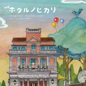 TV Original Soundtrack - Hotaru No Hikari (Movie) Original Soundtrack [Japan CD] VPCD-81735 by TV Original Soundtrack