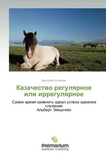 kazachestvo-regulyarnoe-ili-irregulyarnoe-samoe-vremya-zamenit-ideal-uspekha-idealom-sluzheniya-albe
