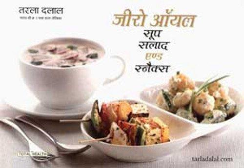 Zero Oil Soups Salads and Snacks (Hindi)