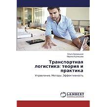 Транспортная логистика: теория и практика: Управление. Методы. Эффективность