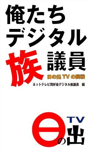 Oretachi Digital Zoku-Giin HinodeTV no Chousen (Japanese Edition)