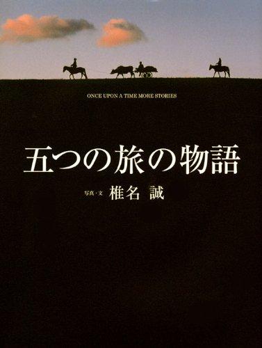 5tsu no tabi no monogatari = Once upon a time more stories