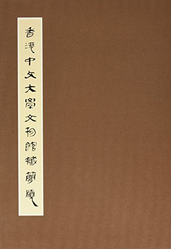 Inscribed Bamboo and Wooden Strips and Tablets: In the Collection of the Art Museum, the Chinese University of Hong Kong por Songchang Chen