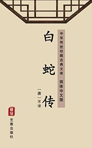 白蛇传(简体中文版): 中华传世珍藏古典文库 (Chinese Edition) por 不详