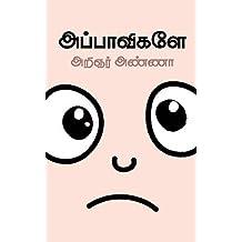 அப்பாவிகளே! : பேரறிஞர் அண்ணாவின் கட்டுரைகள் - தொகுதி நான்கு (Tamil Edition)