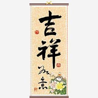 Ji Xiang Ru Yi Chinese Scroll by Asia Dragon
