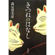 Kitsune no hanashi
