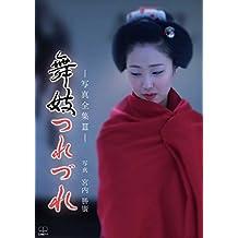 Maiko Tsurezure: Katsuhiro Miyauchi Photo collection (22nd CENTURY ART) (Japanese Edition)
