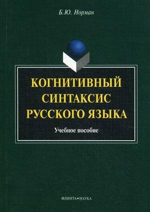 Kognitivnyy sintaksis russkogo yazyka. Uchebnoe posobie