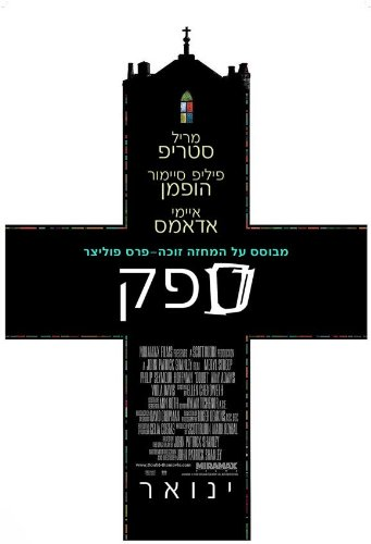 Doubt Plakat Movie Poster (11 x 17 Inches - 28cm x 44cm) (2008) Israel B