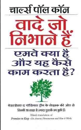 Vade Jo Nibhane Hain (Promises to Keep) (Hindi)