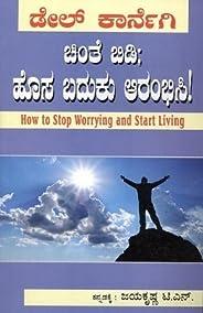 Chinte Bidi: Hosa Baduku Aarambisi (How to Stop Worrying...)