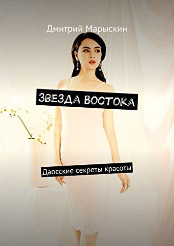 Звезда Востока: Даосские секреты красоты (Russian Edition)