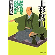 上杉鷹山 財政危機を打開した名君の生涯 (PHP文庫) (Japanese Edition)
