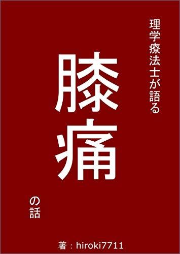 RIGAKURYOUHOUSHIGAKATARUHIZATUUNOHANASHI (Japanese Edition) por HIROKINANANANAICHIICHI