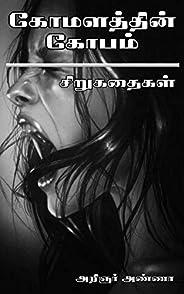 கோமளத்தின் கோபம்   Tamil Short Stories For Kindle (Tamil Edition)