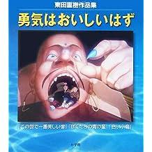 Yūki wa oishii hazu : higashida naoki sakuhinshū.