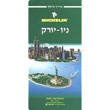 New York (en hébreu)