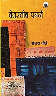 Betarteeb Panne (Hindi Edition)