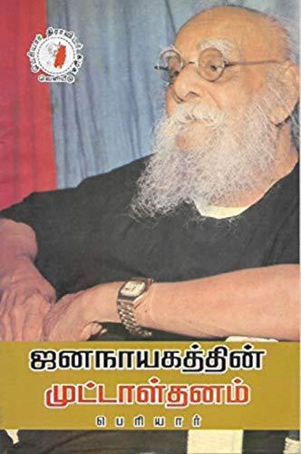ஜனநாயகத்தின் முட்டாள்தனம்: Jananayagaththin Muttaalthanam (Tamil Edition) por தந்தை பெரியார்