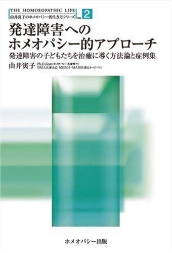 Hattatsu shōgai e no homeopashīteki apurōchi : Hattatsu shōgai no kodomotachi o chiyu ni michibiku hōhōron to shōreishū