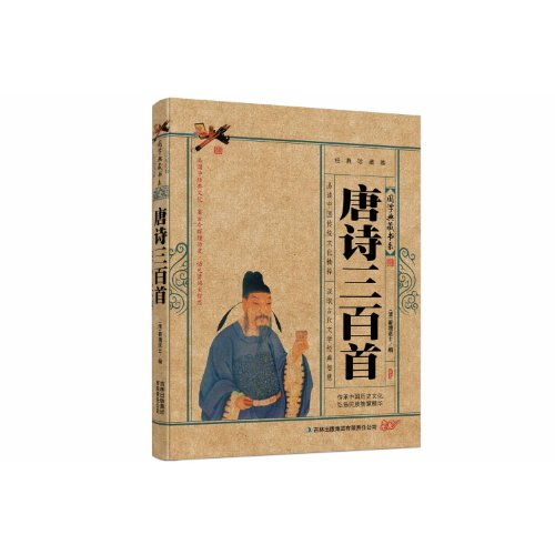 blue-and-white-collection-three-hundred-tang-poems-collector-s-editionchinese-edition