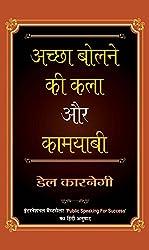 Achchha Bolne Ki Kala Aur Kamyabi  (Hindi)