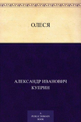 Олеся por Александр Иванович Куприн