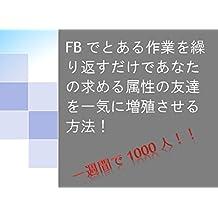 FBDETOARUSAGYOUWOKURIKAESUDAKEDEANATANOMOTOMERUZOKUSEINOTOMODATIWOIKKINIZOUSYOKUSASERUHOUHOU (Japanese Edition)
