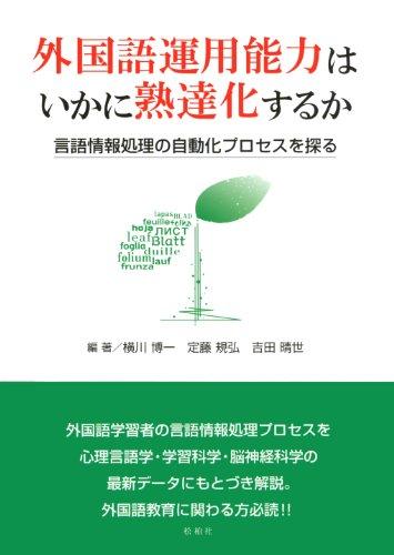 Gaikokugo un'yo noryoku wa ikani jukutatsuka suruka : Gengo joho shori no jidoka purosesu o saguru.